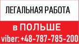 Легальная работа в ПОЛЬШЕ 2019. Одесса, легальная работа в ПОЛЬШЕ WorkBalance