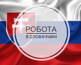 Работа за границей по специальности и без опыта работы. Без предоплаты в Украине.