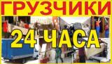 Вантажники Львів, вантажні перевезення