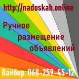 ПРЕДЛАГАЕМ Ручное размещение объявлений КИЕВ.