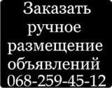 Nadoskah Online - розсилка оголошень на ТОП дошки