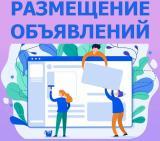 ✅ Nadoskah Online || ПРЕДЛАГАЕМ Ручное размещение объявлений на ТОП Доски.