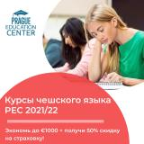 Курсы чешского в Праге