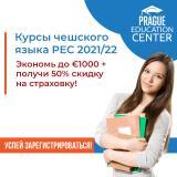Годовые курсы чешского в Чехии.