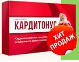 Кардитонус для нормализации давления. Купить в Украине