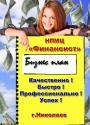 ⭕ ⭕ ⭕ Рассылка объявлений на доски Украины. Nadoskah Online ⭕ ⭕ ⭕