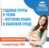 Курсы чешского языка, подготовка к поступлению в ВУЗы Чехии.