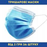 Качественные защитные маски. Медицинские трёхслойные маски