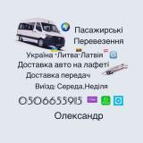 Перевозки грузов по Киеву
