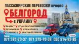 Пассажирские Перевозки Донецк-Украина-Донецк через РФ