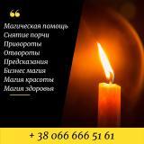 Любовный приворот Днепр. Помощь мага Сергея Кобзаря в Днепре.