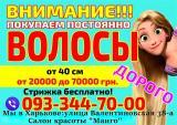 Продать волосы Киев