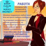 Интересная, высокооплачиваемая работа для девушек в центре Днепра
