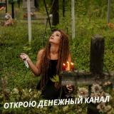 Магическая помощь Киев. Обряды. Ритуалы. Гадание.