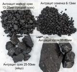 Продажа каменного газового угля по Украине, опт, доставка.