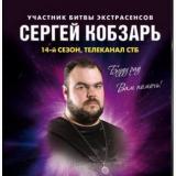 Магическая помощь мага Сергея Кобзаря. Приворот Херсон. Снятие порчи Херсон.