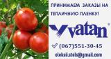 """⏩ """"Vatan Plastik"""" Купити Плівку для Теплиці КРИВИЙ РІГ."""