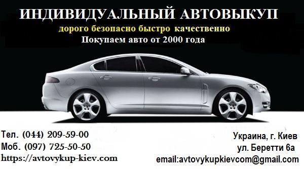 ЧП Автовыкуп Киев