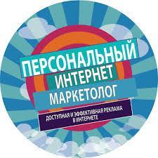 Персональный веб маркетолог natalushko