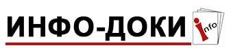 Компания Инфо-Доки