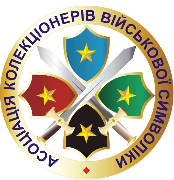 Коллекцион: Ассоциация коллекционеров военной символики