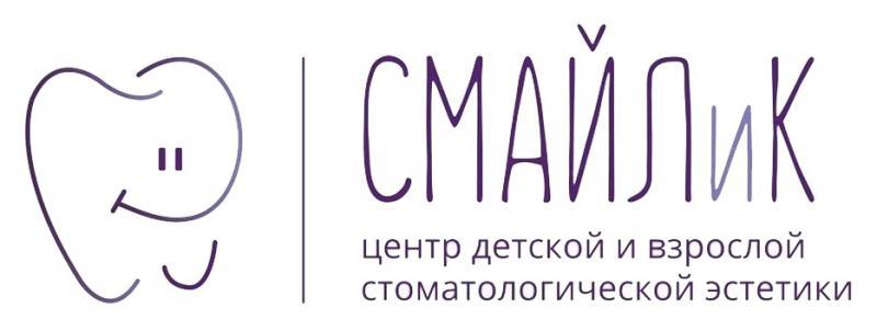 Стоматология «СМАЙЛиК»