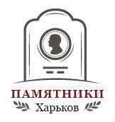 """Компания """"Памятники Харьков"""""""