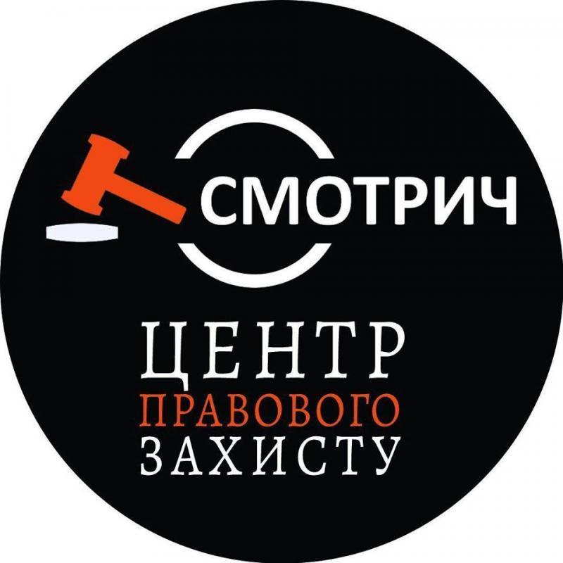 Юридическая компания СМОТРИЧ