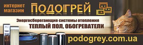 Подогрей, интернет-магазин электрических систем отопления