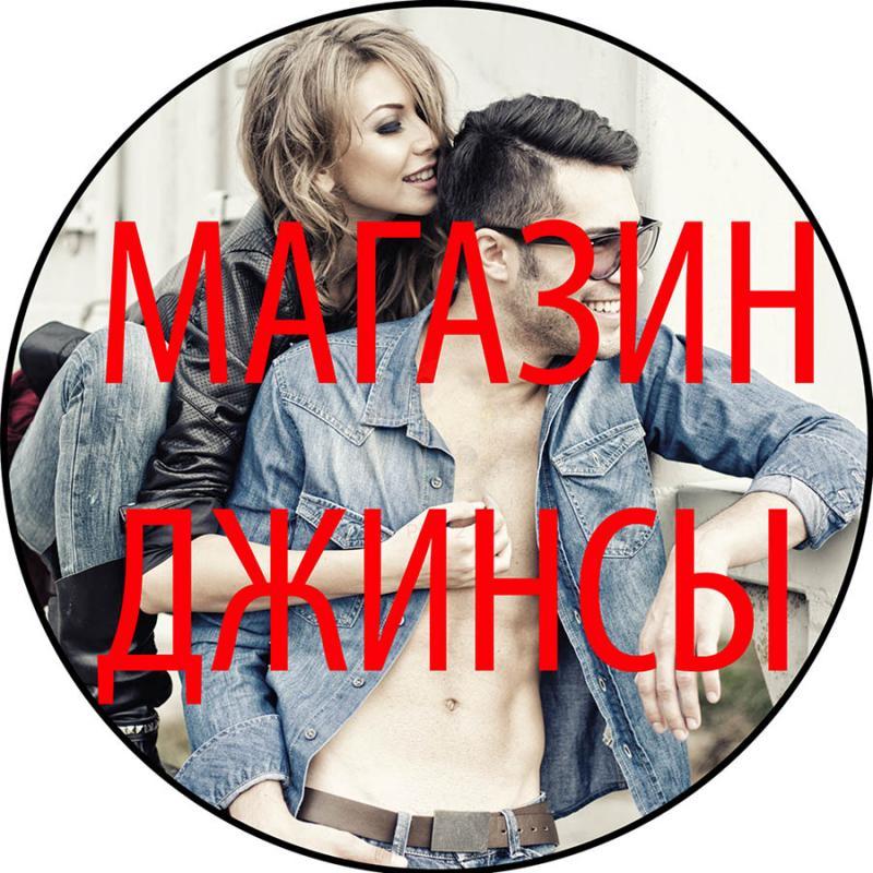 Интернет-магазин Джинсов с БЕСПЛАТНОЙ Доставкой topjeans.com.ua