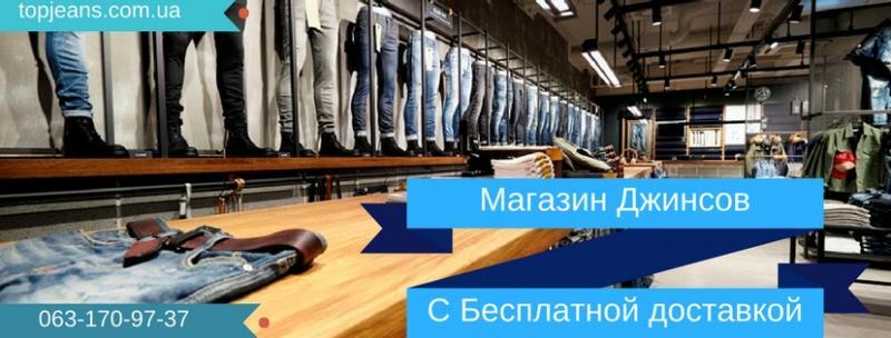 topjeans.com.ua