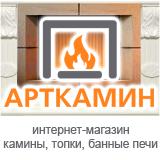 ООО АртКамин
