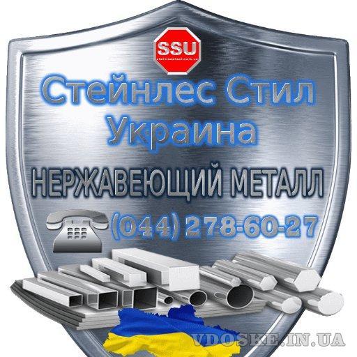 ООО Стейнлес Стил Украина