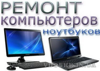 Ремонт компьютеров и ноутбуков Комп-Сервис Киев