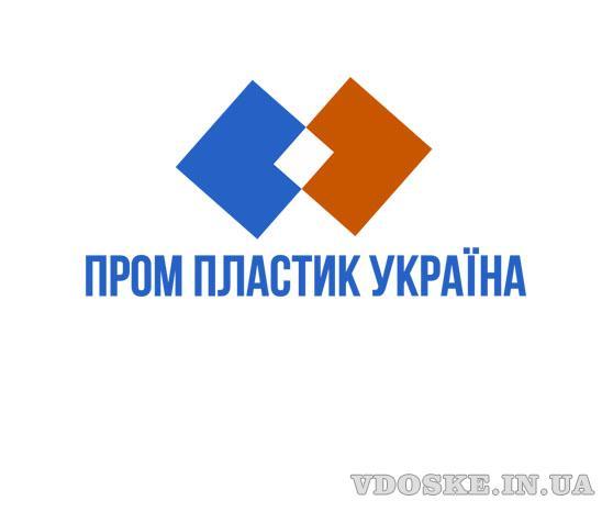 Пром пластик Украина