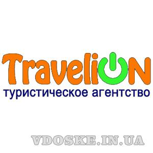Travelion, туристическое агентство