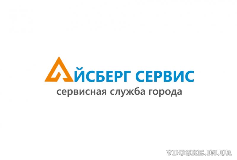 ООО Айсберг Сервис