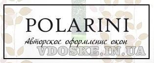POLARINI: Салон штор в Днепре
