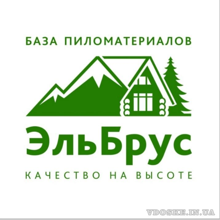 База пиломатериалов Эль Брус