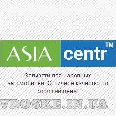 Интернет магазин запчастей Азия Центр