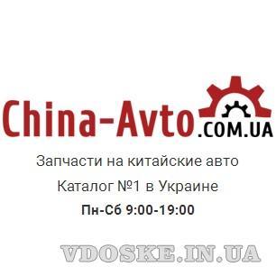 ТМ Чина Авто магазин запчастей для китайских авто