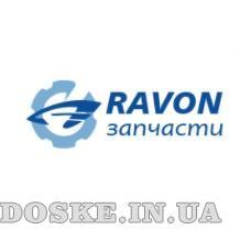 Интернет магазин Запчасти Равон