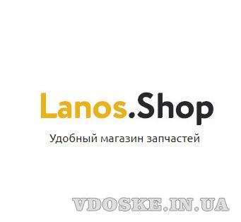 Ланос Шоп магазин запчастей для автомобилей Деу и Шевроле