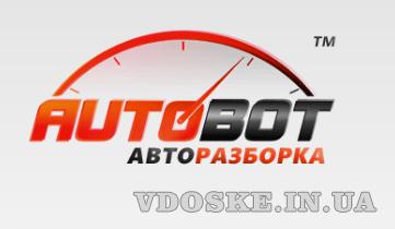 AUTOBOT (Автобот)