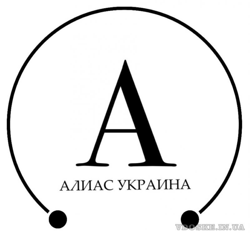 ООО АЛИАС УКРАИНА