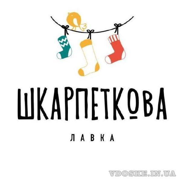 Шкарпеткова Лавка
