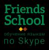 Онлайн-школа иностранных языков Friends School