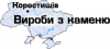 ФОП Осадчук Ю. П.