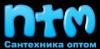 NTM Сантехника оптом