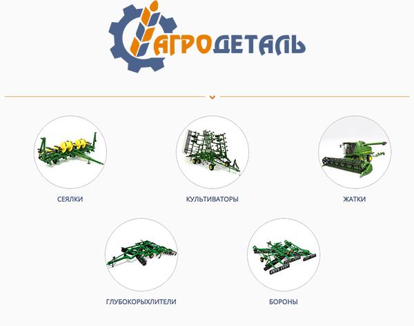 Сельскохозяйственная техника, ремонт и запчасти от ведущих производителей